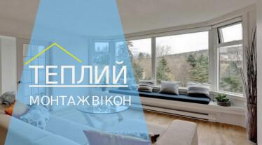 Теплий монтаж вікон - як основа енергоефективності дому.