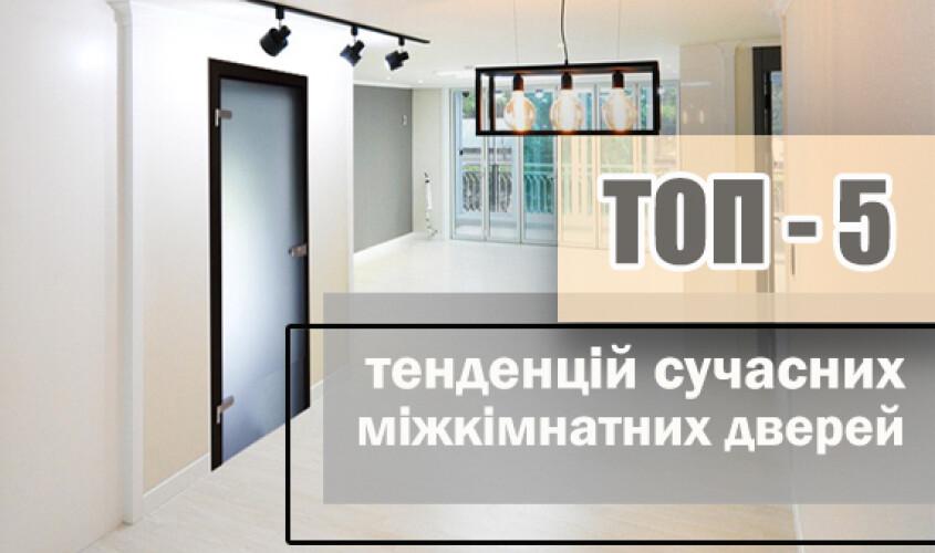 ТОП-5 тенденцій сучасних міжкімнатних дверей!