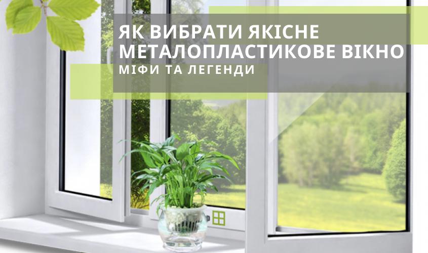 Як вибрати якісне металопластикове вікно. Міфи та легенди