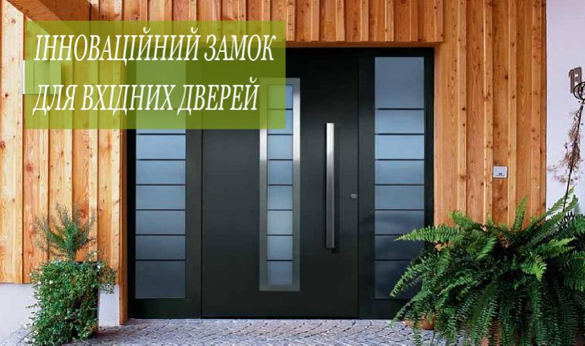 Відеоогляд інноваційного замка для вхідних дверей Seven Lock