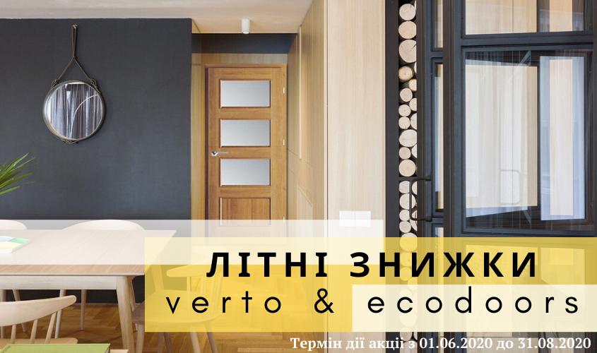 Літні знижки на міжкімнтані двері від Фабрики Дверей VERTO та ТМ ECODOORS!